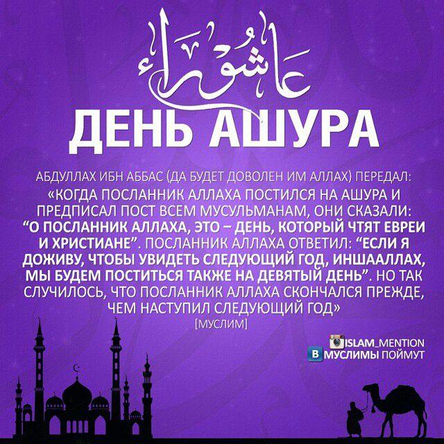 Поздравление мусульман с днем арафа